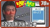 [보고 또 보고] 78회 - 일일극 사상 최고의 시청률 57.3% 드라마의 전설!