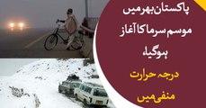 Winter arrives in whole of Pakistan