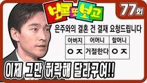 [보고 또 보고] 77회 - 일일극 사상 최고의 시청률 57.3% 드라마의 전설!