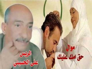على الحسينى   موال حق امك عليك