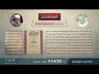 رد الشيخ أبي إسحاق الحويني حول ما أثير بشأن بيان السفارة السعودية