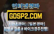 실시간경마사이트 Հ GDSP2 . 콤 Ξ