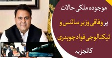 Fawad Chaudhry analysis on country's current situation