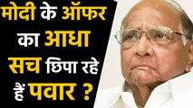 Sharad Pawar is hiding half truth about PM Modi's offer? । वनइंडिया हिंदी