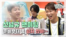 [엠돌핀] MBC의 선을 지켜줘,,, 영미에게 전수받는 선넘규 팬미팅용 개인기•'-'•)و✧ l 전참시ㅣ엠돌핀