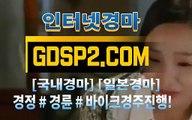 마카오경마사이트 Հ GDSP2 . 시오엠 Ξ