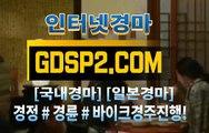 실시간경마사이트 Հ GDSP2 ,C0m Ξ