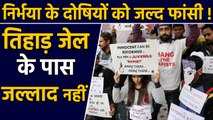 Nirbhaya convicts capital punishment soon, No executioner in Tihar Jail | वनइंडिया हिंदी