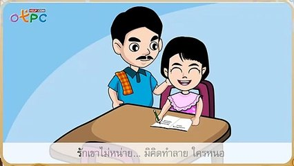 สื่อการเรียนการสอน เพลง ใครหนอป.2ภาษาไทย