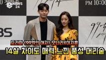 '99억의 여자' 오나라, 실제 14살 차이 부부 '풍성한 머리숱에 매력느낀 이지훈?'