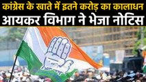 Income Tax Department issued notice to Congress over 170 crore black money | वनइंडिया हिंदी