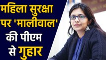 Swati Maliwal wrote letter to PM, demanded 6 things for Women safety । वनइंडिया हिंदी