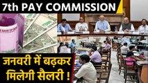 7th Pay Commission: Central government employee की January में बढ़ सकती है Salary   वनइंडिया हिन्दी