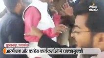 आरपीएफ और कांग्रेस कार्यकर्ताओं में धक्कामुक्की