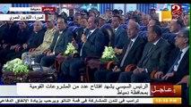 الرئيس السيسي لم يغفل عن أهالي مصر الجديدة في افتتاح مشروعات دمياط .. شاهد سؤاله