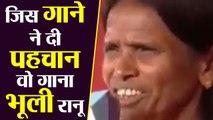 Ranu Mondal forgets lyrics of Teri Meri Kahani | वनइंडिया हिंदी