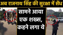 Defense Minister Rajnath Singh की Security में सेंध, काफिले के सामने आया शख्स |वनइंडिया हिंदी