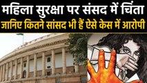 Parliament में हैं जब महिलाओं से जुड़े अपराध के आरोपी, तो किससे रखें उम्मीद? । वनइंडिया हिंदी