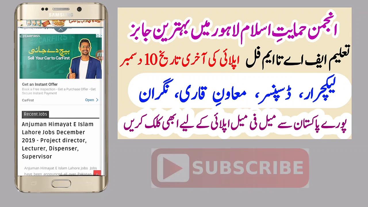 Anjuman Himayat E Islam Lahore Jobs December 2019 – Project director, Lecturer, Dispenser