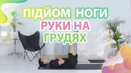 Підйом ноги, руки на грудях - Моє здоров'я