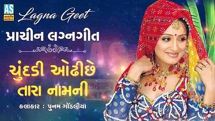 Chundadi Odhi Chhe Tara Nam Ni || Poonam Gondaliya Lagna Geet || Gujarati Wedding Songs || New Gujarati Song || Ashok Sound Rajkot
