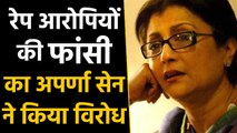 Hyderabad Doctor Case: Aparna Sen ने आरोपियों को फांसी देने की मांग पर पूछा ये सवाल ।वनइंडिया हिंदी