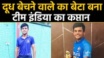 Priyam Garg : Milk-Seller's son becomes India U-19 Cricket Team Captain|वनइंडिया हिंदी