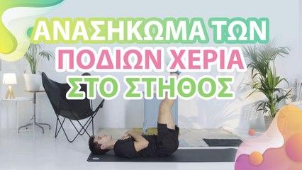 Ανασήκωμα των ποδιών, χέρια στο στήθος - Με Υγεία