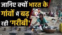 Narendra Modi सरकार में villages में लगातार बढ़ रही है poverty   वनइंडिया हिंदी