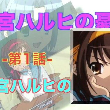The Melancholy of Haruhi Suzumiya 涼宮ハルヒの憂鬱 第1話/涼宮ハルヒの憂鬱I HD