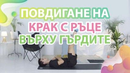 Повдигане на крак с ръце върху гърдите -  Здраве и красота