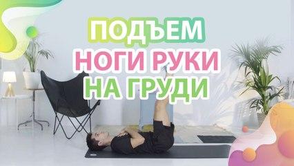 Подъем ноги, руки на груди - Шаг к здоровью