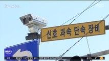 민식이 더 이상 없도록…서울 '스쿨존'에 CCTV