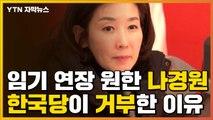 임기 연장 희망한 나경원, 한국당이 거부한 까닭은? / YTN