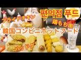 【Korean Subtitles】韓国コンビニCUのホットスナックチキンやハッドグ初めて食べてみた。