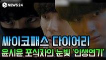'싸이코패스 다이어리' 윤시윤 포식자의 눈빛 '인생연기'