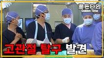 [의학드라마 골든타임] Golden Time 교통사고나서 온 과장들과 후배, 이성민 배제하고 직접 수술하는 과장들