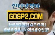 실시간경마사이트 ㅰ GDSP2 . 시오엠 Ξ