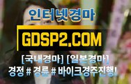 실경마사이트 ㅰ GDSP2 . 시오엠 Ξ