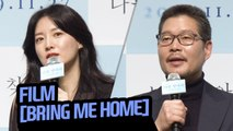[Showbiz Korea] Lee Young-ae(이영애)'s interview for the film 'Bring Me Home(나를 찾아줘)'