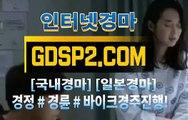 인터넷일본경마사이트 ㅰ GDSP2 . 시오엠 Ξ