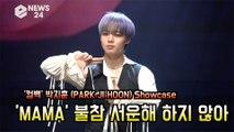 '컴백' 박지훈(PARK JI HOON), 'MAMA' 불참! '서운해 하지 않아'