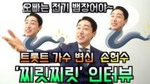 트롯트 가수로 변신! 만능 예능인 손헌수, '찌릿찌릿' 폭소 환장 인터뷰