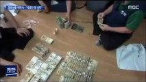 """""""세금 낼 돈 없다""""더니…가방에 5만 원권 '1만 1천 장'"""