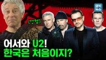 [엠빅뉴스] '우주 최강' U2 내한공연 커밍 쑨..61m 초대형 스크린 앞세운 역대급 무대 미리 보자~