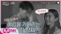 [미공개 보너스] 예림이에게 도착한 깜깜한(?) 데이트 초대장♡ (누가 보냈지? 정~말 모르겠다^_^)ㅣ매주 (금) 저녁 8시
