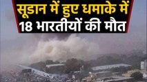 Sudan में जोरदार blast, 18 Indians समेत 23 मजदूरों की मौत   वनइंडिया हिंदी