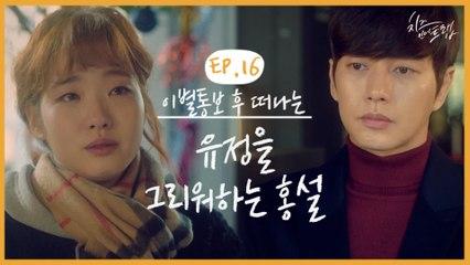현실로 눈물 홍수나는 남녀가 이별을 직감했을 때 김고은 ♥ 박해진 흔한 커플의 이별과정 | #깜찍한혼종_치즈인더트랩 | #Diggle