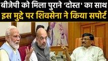 Modi Government को मिला Shiv sena का साथ, इस मुद्दे पर किया Support | वनइंडिया हिन्दी