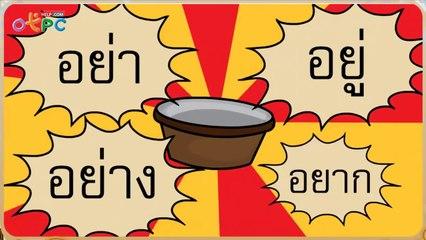 สื่อการเรียนการสอน เพลงสอนเด็กๆ เรื่อง อักษรนำป.2ภาษาไทย